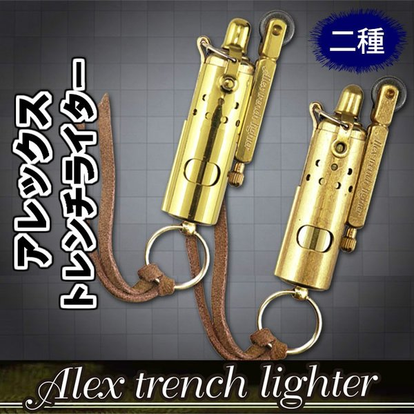 アレックス トレンチライター ペンギンライター社 ブラスバレル/ブラスミラー(ネコポス対応)