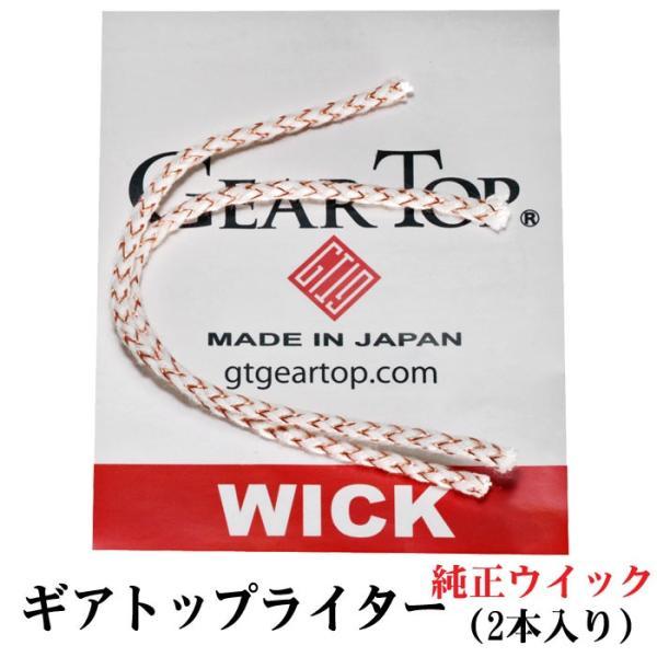 ギアトップ GEAR TOP オイルライター専用 純正ウイック(替え芯) 2本入り(ネコポス対応)