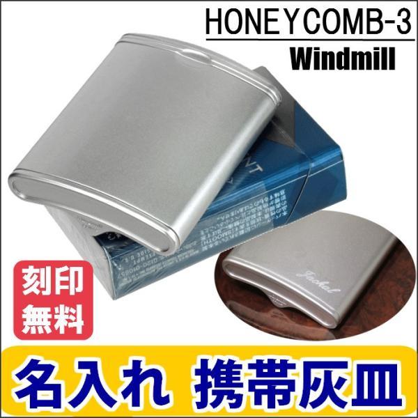 名入れ 灰皿 携帯灰皿 ハニカム3 ウインドミル ABS樹脂で軽量・タフボディ(ネコポス対応)