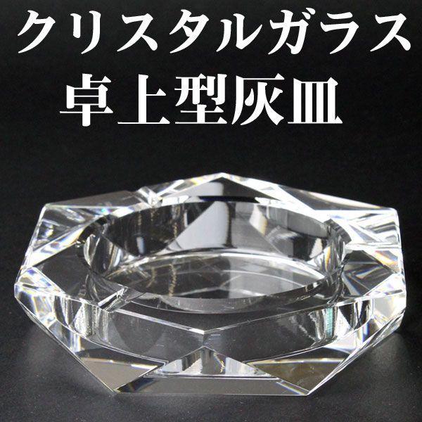 卓上灰皿 クリスタルガラス灰皿/ヘキサゴンカット ギフト・プレゼントに最適な専用化粧箱入り