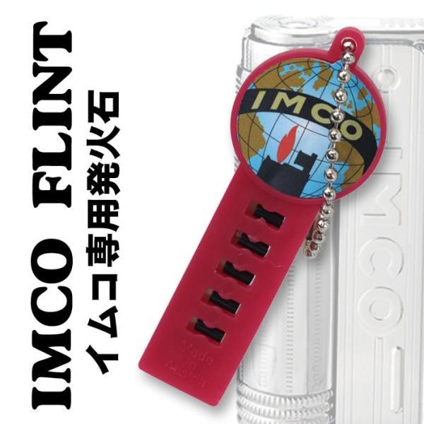 IMCO(イムコ ライター)純正フリント(発火石)(ネコポス対応)
