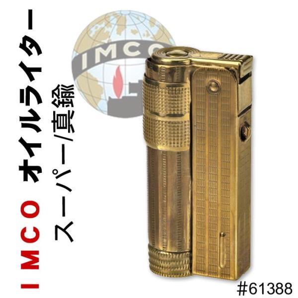IMCO ライター イムコ スーパー ブラス 真鍮 フリント式 オイルライター(ネコポス対応)