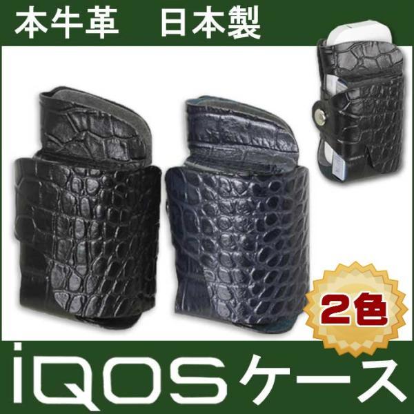 (値下げしました!)アイコス ケース iQOS レザー電子タバコケース 本牛革 クロコ型押し iQOS ヒートスティック 収納可能 送料無料