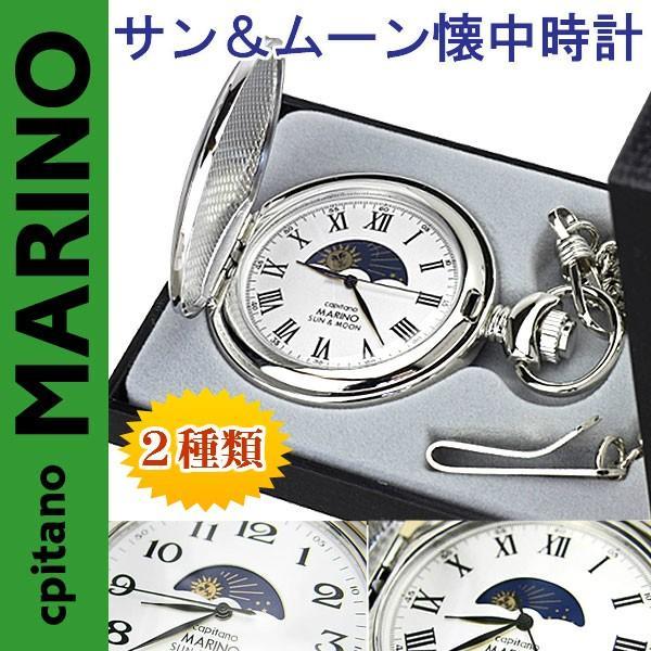 懐中時計MARINOcapitanoマリノキャピターノサン&ムーン搭載MC-137ローマ数字アラビア数字二種類