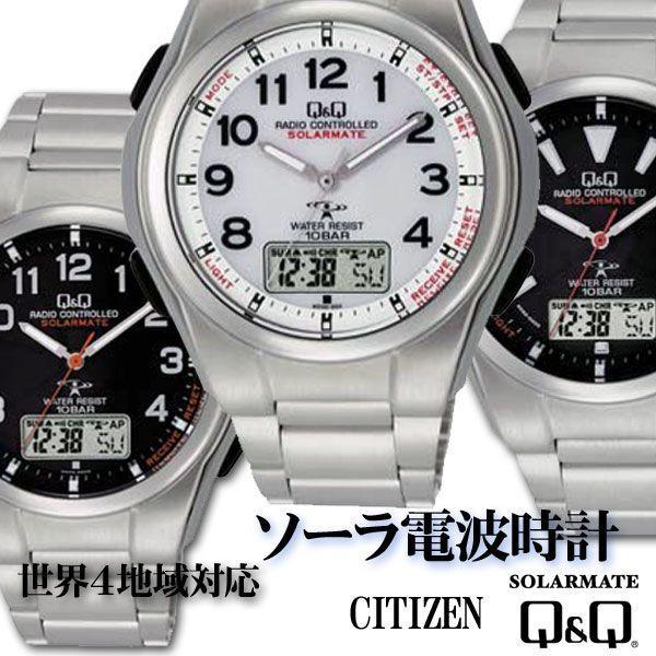 電波ソーラー腕時計メンズシチズン時計QQ世界5局対応MD023種