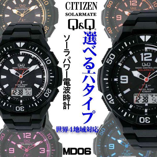 電波ソーラー腕時計メンズシチズン時計QQ世界5局対応MD066種