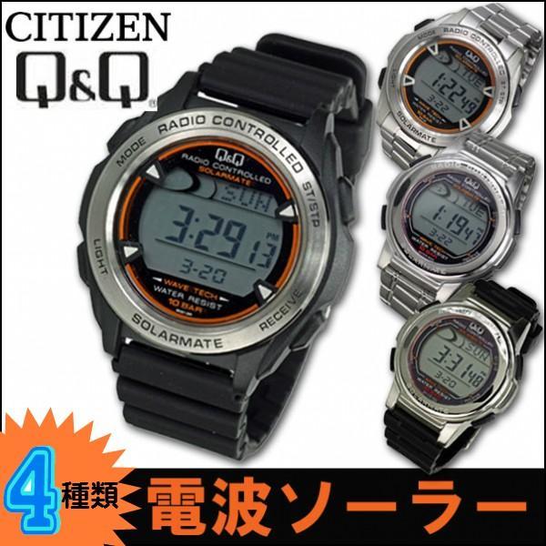 シチズンQ&Qシチズン時計電波ソーラーデジタル腕時計メンズ腕時計SOLARMATE(ソーラーメイト)MHS4種類