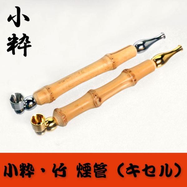煙管(キセル)小粋竹 クローム・ゴールド全2色約12cm(ネコポス対応)