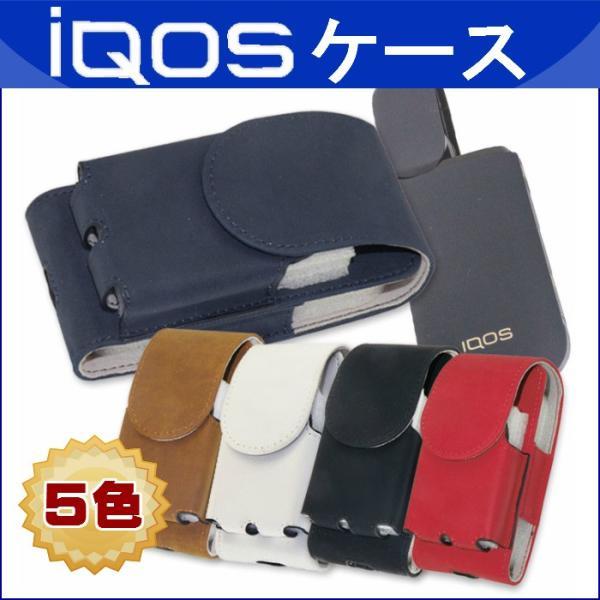 (値下げしました!)アイコス ケース iQOS対応 PU電子タバコケース 選べる5色 (ネコポスで送料無料・ギフト包装不可)