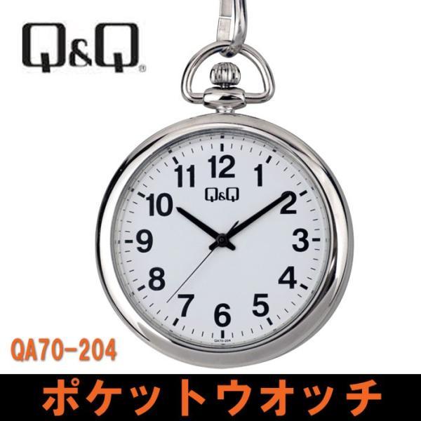 シチズンQ&Q懐中時計ポケットウォッチシチズンQQQA70-204(ネコポスで)