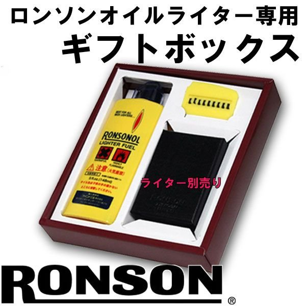 RONSON ロンソンオイルライター 専用ボックス ギフトBOX オイル 石付き ※ライターは別売りです