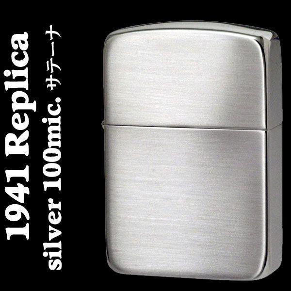 zippo(ジッポーライター)1941レプリカ シルバー100ミクロン サテーナ仕上げ(ネコポス対応)
