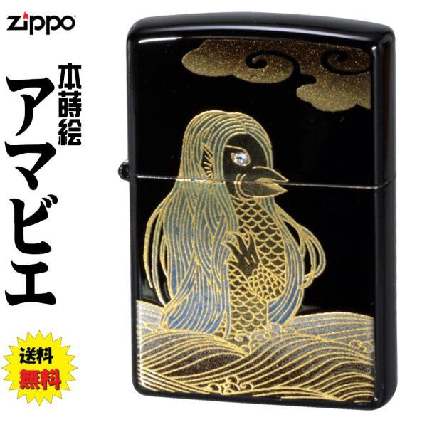 zippo (ジッポーライター)本金蒔絵 アマビエ 全面漆塗り スワロフスキー貼り 送料無料
