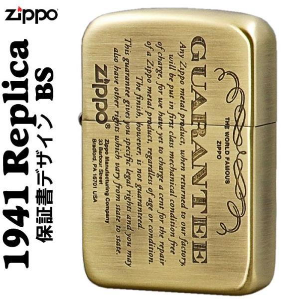 zippo (ジッポーライター) 1941年レプリカ ギャランティ保証書柄 真鍮古美 ジッポ ライター(ネコポス対応)