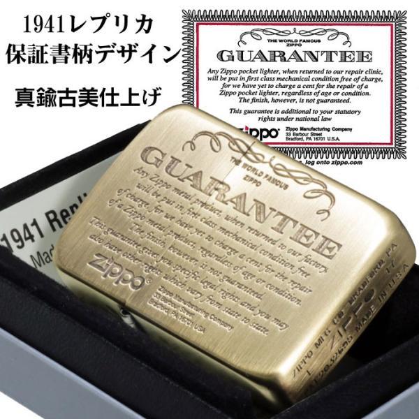 zippo(ジッポーライター)1941年レプリカ ギャランティ保証書柄 真鍮古美(ネコポス対応) jackal 02