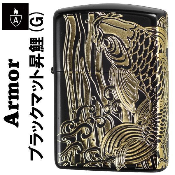 zippo(ジッポーライター)アーマー ブラックマット 昇鯉(G)ブラック×ゴールド/Zippoケース刻印不可商品(ネコポス対応)