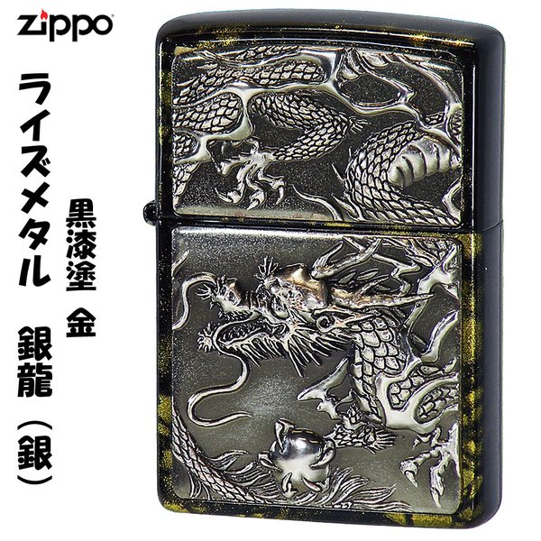 zippo(ジッポーライター)ライズメタル銀硫化 銀龍ドラゴン亀甲金 黒漆 送料無料