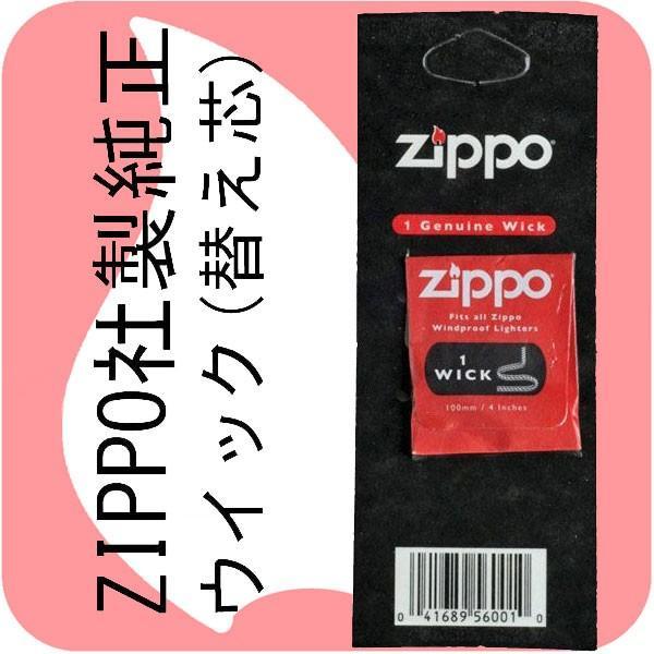 zippo ジッポーライター 専用 ZIPPO社製純正ウイック(替え芯)(ネコポス対応)
