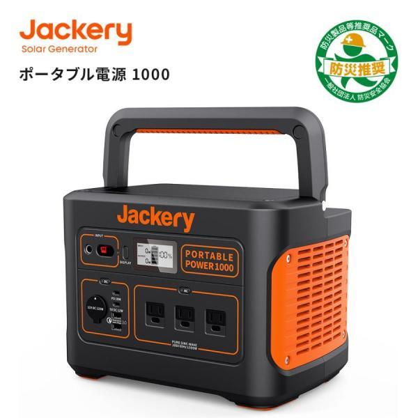 Jackery ポータブル電源 1000 大容量 278400mAh/1002Wh 蓄電池 家庭用 発電機 車中泊 キャンプ アウトドア 防災グッズ ポータブルバッテリー ジャクリ