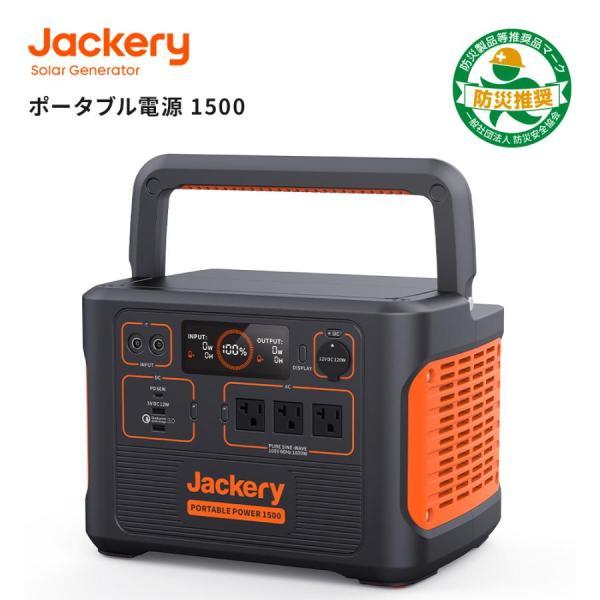 Jackery ポータブル電源 1500 PTB152 超大容量 Jackery ポータブル電源バッテリー Twin Turboシステム 家庭アウトドア PSE認証 ジャクリ
