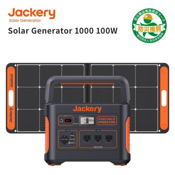 Jackery ポータブル電源 ソーラーパネル セット 1000 ソーラーパネル 100 1枚 二点セット ソーラーチャージャー大容量 278400mAh/1002Wh 蓄電池 ジャクリ