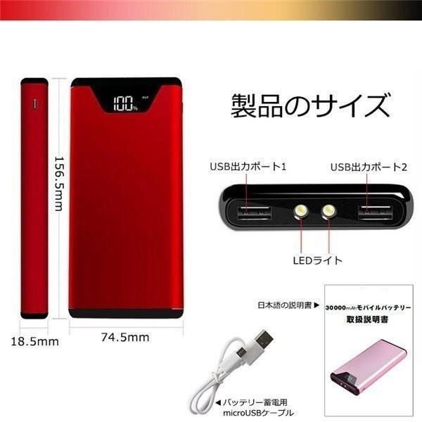 【PSE認証済】【割引中】30000mAh 大容量 iPhone/iPad/Android/対応 モバイルバッテリー USB スマホ 充電器 携帯充電器 2.1A 2ポート 急速充電|jackyled|04