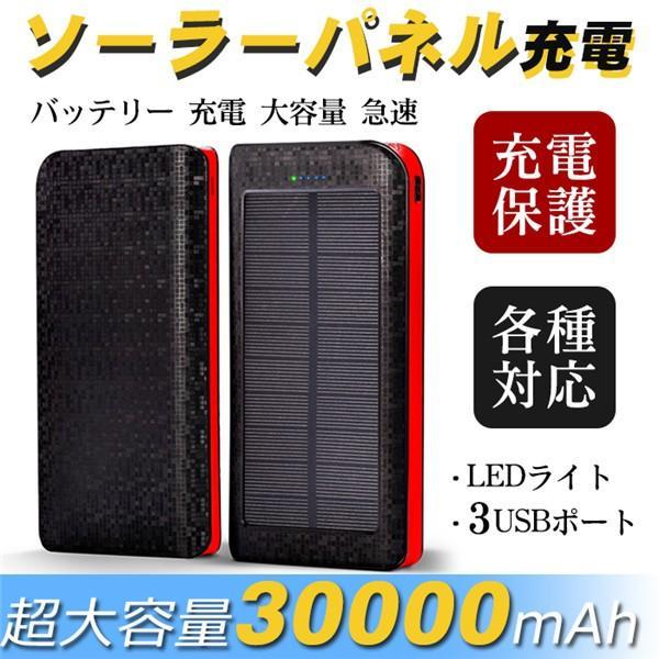 販売PSE認証済モバイルバッテリーソーラー大容量急速充電器急速充電ソーラー充電器ソーラー30000mAhAndroidIPHO