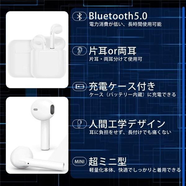 Bluetooth5.0 ワイヤレス イヤホン bluetooth イヤホン ブルートゥース イヤホン iphone Android 対応 自動ペアリング 完全ワイヤレス 両耳 マイク付き|jackyled|02