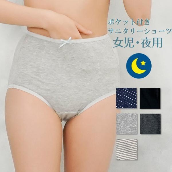ジュニア用サニタリーショーツ3枚セットポケット付き綿95%夜用・羽根付対応女児生理ショーツナイト用ウイングパンツジャコンヌjac