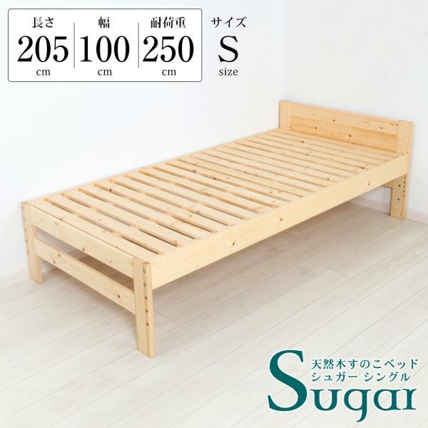天然木すのこベッド シュガー シングル 耐荷重250kg|jajan-a