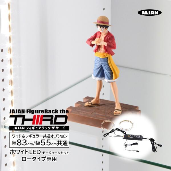 専用オプション品 JAJAN フィギュアラック サード ロータイプ専用 ホワイト LED ユニット ワイド・レギュラー兼用|jajan-a