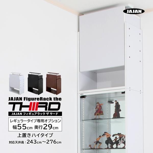 専用オプション品 JAJAN フィギュアラック サード レギュラー 幅55cm 奥行29cm 専用上置き ハイタイプ|jajan-a