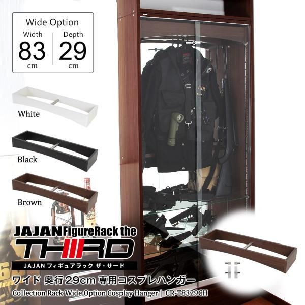 専用オプション品 JAJAN フィギュアラック サード ワイド 幅83cm 奥行29cm 専用コスプレハンガー jajan-a
