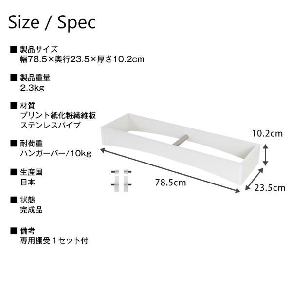 専用オプション品 JAJAN フィギュアラック サード ワイド 幅83cm 奥行29cm 専用コスプレハンガー jajan-a 05