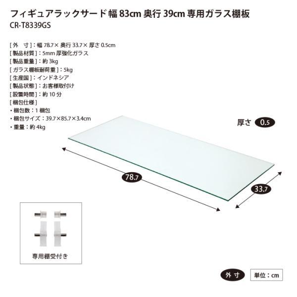 専用オプション品 JAJAN フィギュアラック サード ワイド 幅83cm 奥行39cm 専用ガラス棚板 1枚組 棚受付|jajan-a|06