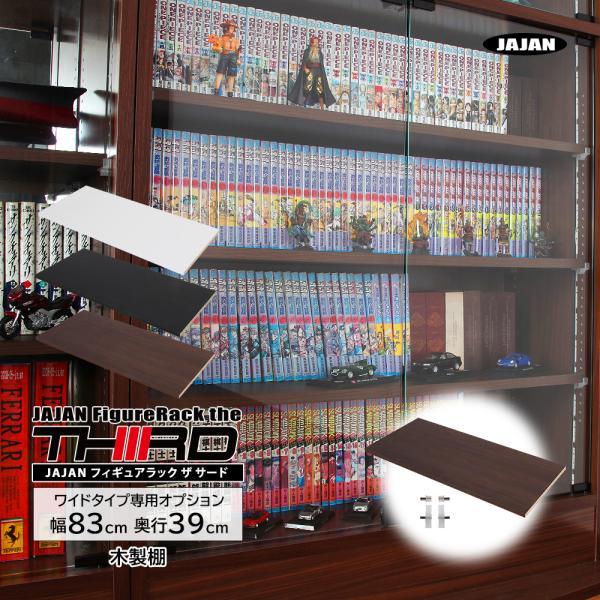 専用オプション品 JAJAN フィギュアラック サード ワイド 幅83cm 奥行39cm 専用木製棚板 1枚組 棚受付|jajan-a