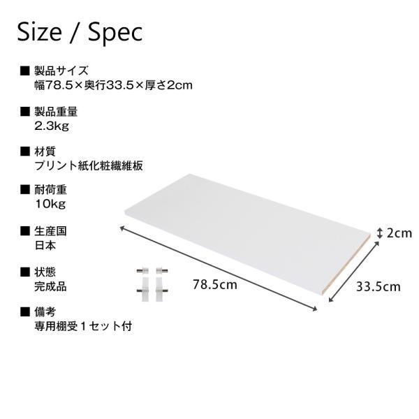 専用オプション品 JAJAN フィギュアラック サード ワイド 幅83cm 奥行39cm 専用木製棚板 1枚組 棚受付|jajan-a|05