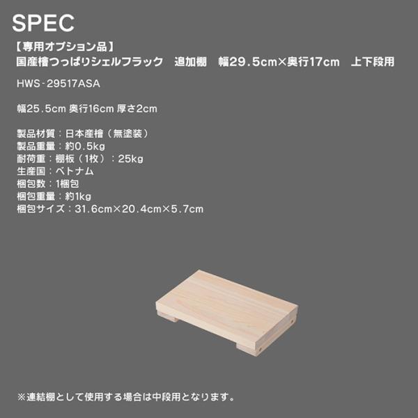 (専用オプション品) 国産檜つっぱりシェルフラック 追加棚 A 幅29.5cm 奥行17cm 上下段用|jajan-a|07