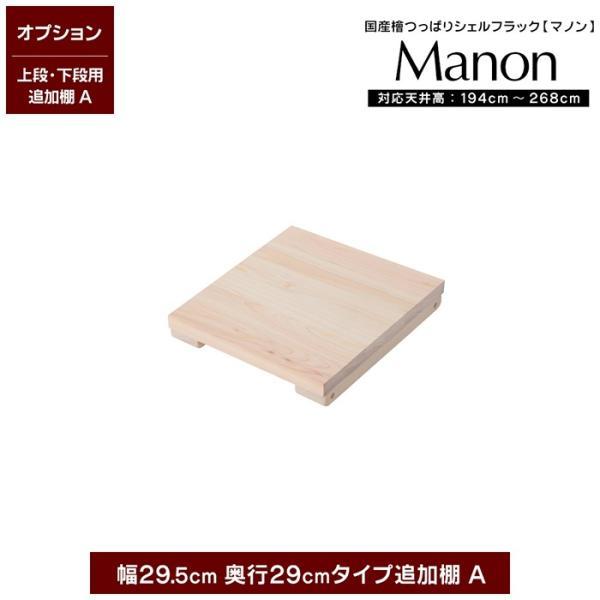 (専用オプション品) 国産檜つっぱりシェルフラック 追加棚 A 幅29.5cm 奥行29cm 上下段用|jajan-a