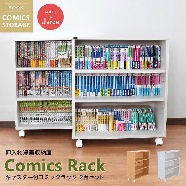 押入収納コミックラック クローゼットワゴン 2台セット 本棚 書棚 ワゴン コミック収納 漫画収納 押入れ 押入 押入 収納|jajan-a