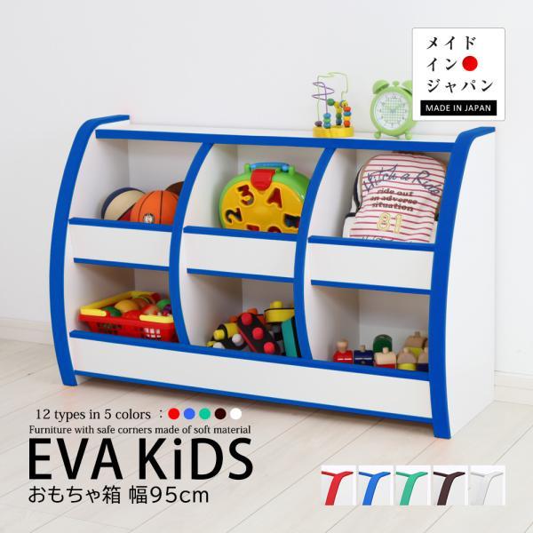 おもちゃ収納 EVAキッズ おもちゃ箱 ワイドタイプ 日本製 完成品 キッズ ベビー 男の子 女の子 子供 子ども 家具 出産祝い 内祝い 出産内祝い|jajan-a