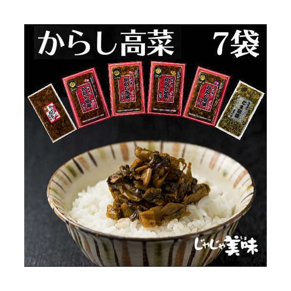 辛子高菜 からし高菜 7袋セット お試しセット 激辛 めんたい 高菜漬け  ご飯のお供  国産 B級グルメ 博多 福岡県 九州 樽味屋