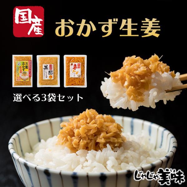 万能おかず生姜 国産 130g×3袋 しょうが醤油漬け 刻みしょうが ぶっかけおかずしょうが ショウガ ふりかけ ご飯のお供 ポイント 消化 メール便