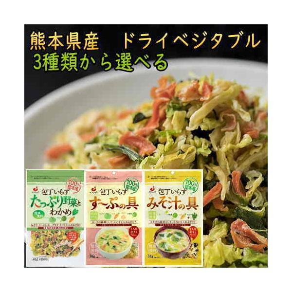 ポイント 消化 乾燥野菜 ミックス 国産 80g ドライベジタブル 熊本県産  包丁いらずたっぷり野菜とわかめ カットわかめ 干し野菜 保存食 メール便 送料無料|jajauma2