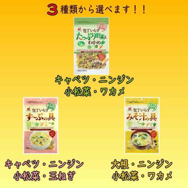 ポイント 消化 乾燥野菜 ミックス 国産 80g ドライベジタブル 熊本県産  包丁いらずたっぷり野菜とわかめ カットわかめ 干し野菜 保存食 メール便 送料無料|jajauma2|02