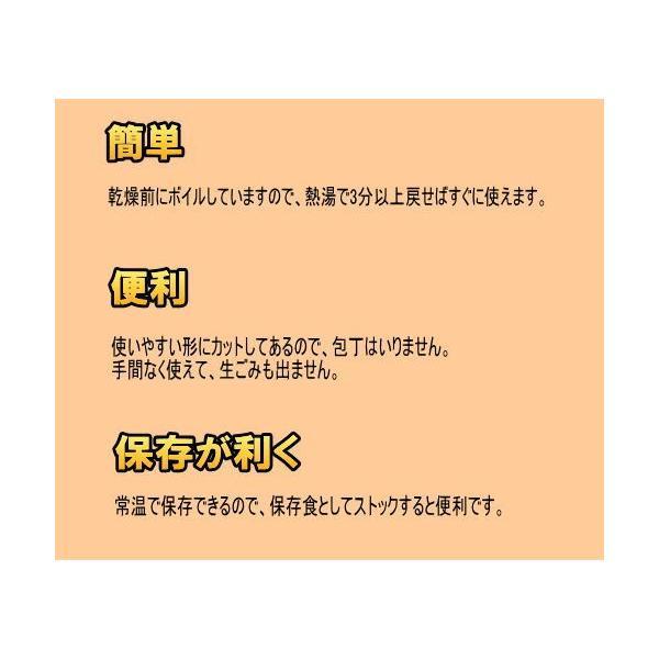 ポイント 消化 乾燥野菜 ミックス 国産 80g ドライベジタブル 熊本県産  包丁いらずたっぷり野菜とわかめ カットわかめ 干し野菜 保存食 メール便 送料無料|jajauma2|04