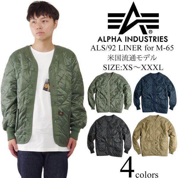 アルファ インダストリーズ ALPHA ALS/92 LINER M-65ジャケット用キルティングライナー (M65 ライニング INDUSTRIES FAIR35)|jalana