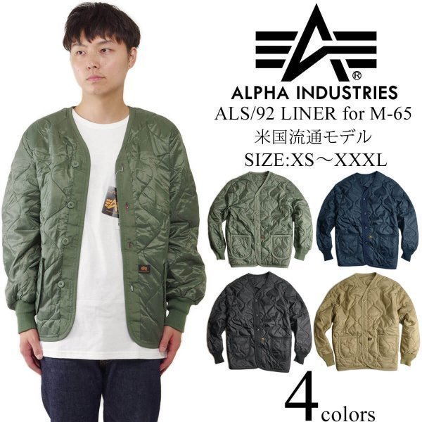 アルファ インダストリーズ ALPHA ALS/92 LINER M-65ジャケット用キルティングライナー BIG SIZE  (大きいサイズ M65 ライニング INDUSTRIES FAIR35) jalana