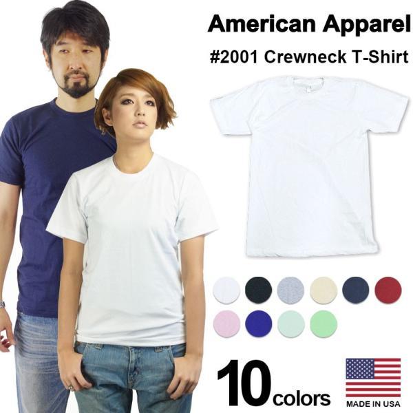 アメリカンアパレル American Apparel #2001 半袖 Tシャツ クルーネック (Fine Jersey Crewneck T-Shirt 無地 アメアパ)|jalana