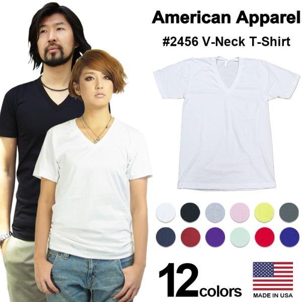 アメリカンアパレル American Apparel #2456 半袖 Tシャツ Vネック (Fine Jersey V-Neck T-Shirt 無地 アメアパ)|jalana